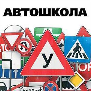 Автошколы Завьялово