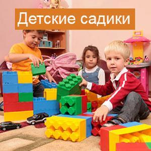 Детские сады Завьялово
