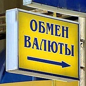 Обмен валют Завьялово