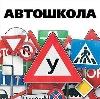 Автошколы в Завьялово
