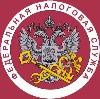 Налоговые инспекции, службы в Завьялово
