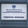Отделения полиции в Завьялово