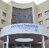 Поликлиники в Завьялово